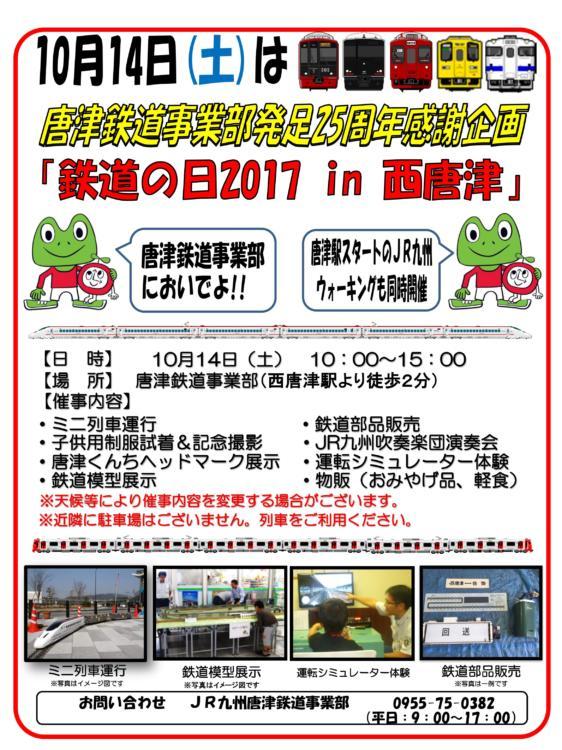 唐津鉄道事業部25周年感謝企画「鉄道の日2017」