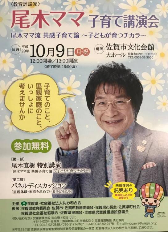 尾木ママ子育て講演会佐賀文化会館