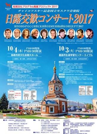 日露交歓コンサート2017_チラシ_佐賀