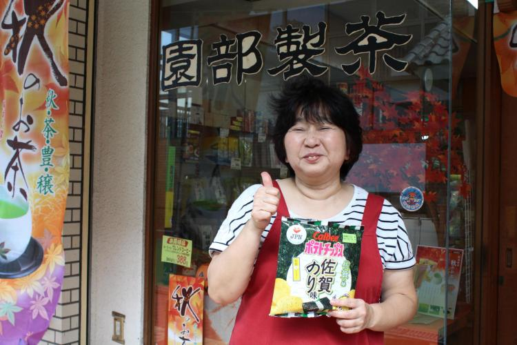 基山モール商店街園部製茶
