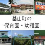 基山町の保育園・幼稚園