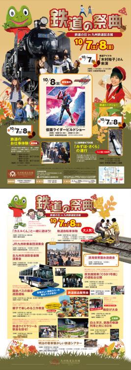 九州鉄道記念館鉄道の祭典2017