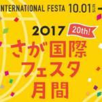 さが国際フェスタ2017