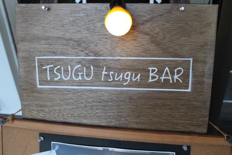 TSUGUtsugu barの看板