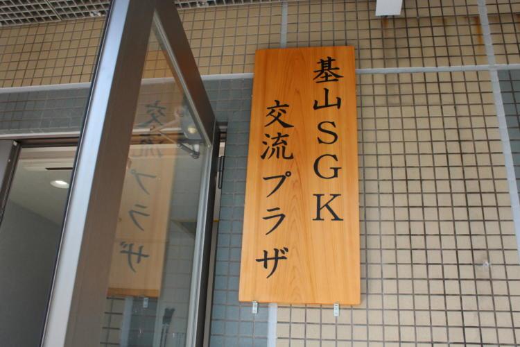 基山SGK交流プラザの玄関