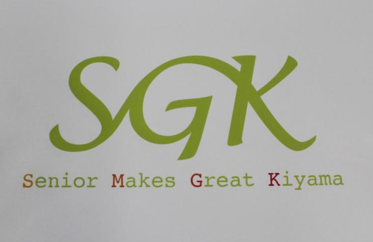 基山SGKロゴ