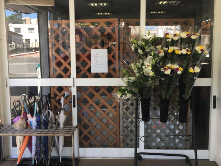 サンエー基山店横の花屋が閉店