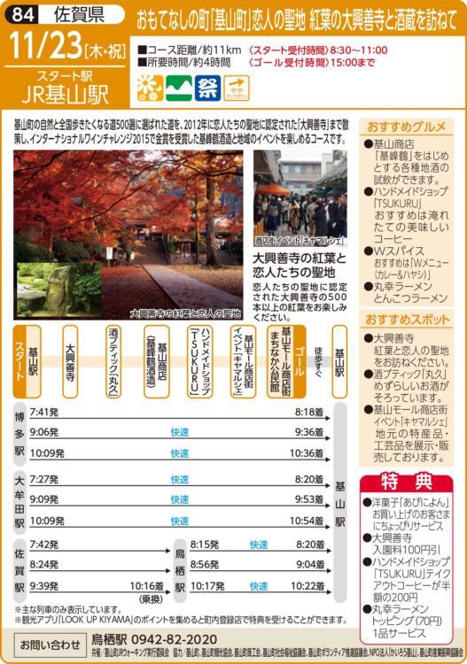JR九州ウォーキング:おもてなしの町「基山町」恋人の聖地 紅葉の大興善寺と酒蔵を訪ねて