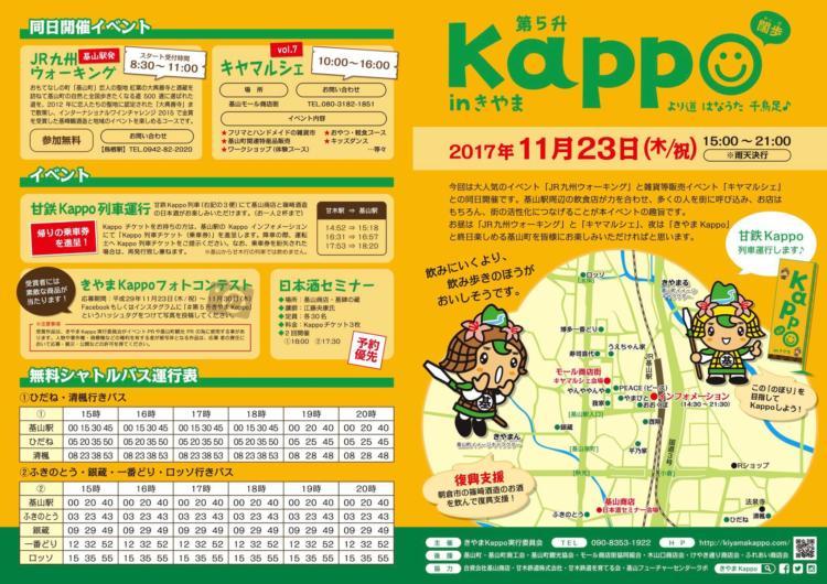 第5升きやまKappoパンフレット表