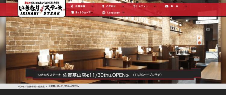 いきなり!ステーキ基山店情報