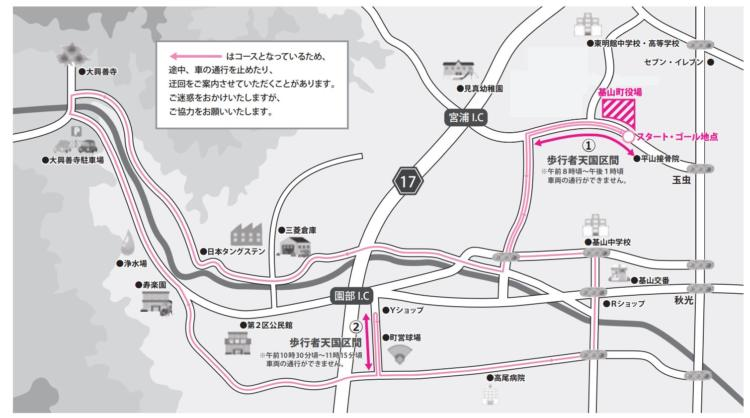 2017きやまロードレース交通規制