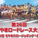 第26回きやまロードレース大会