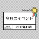 佐賀福岡のイベント情報
