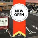 佐賀県基山町にやよい軒オープン