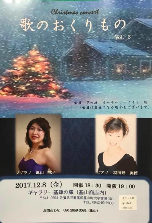 基山町のクリスマスコンサート