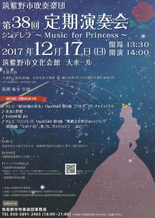 筑紫野吹奏楽団定期演奏会2017.12