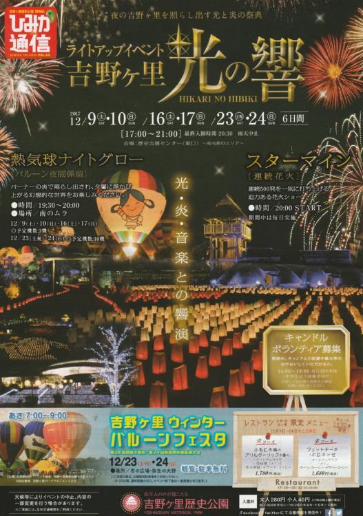 吉野ヶ里光の響2017