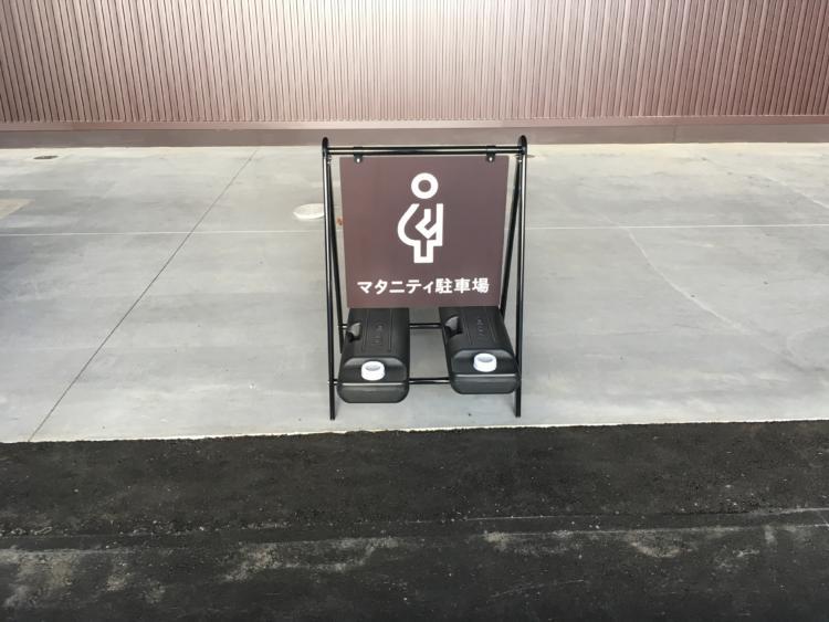 グッデイ基山弥生が丘店のマタニティ駐車場