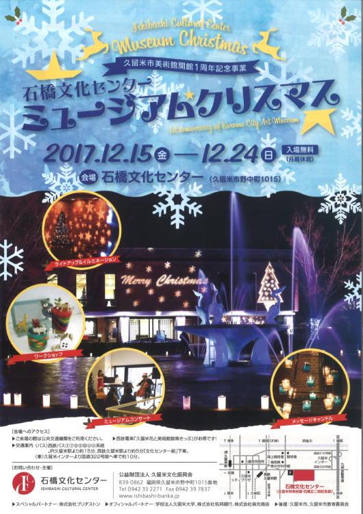 石橋文化センターのミュージアムクリスマス