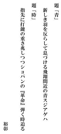 中島裕彰さんの歌会始入選作