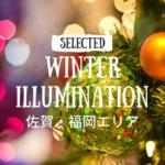 佐賀福岡の2017冬イルミネーション情報