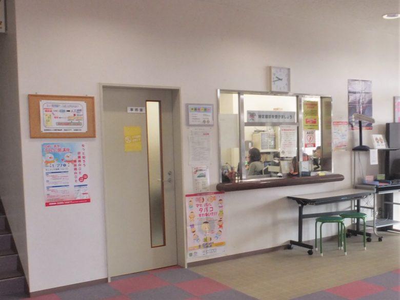 保健センター事務室