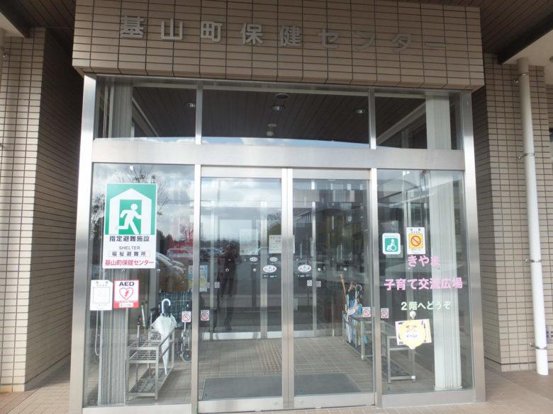 基山町保健センターの玄関