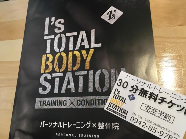 アイズ整骨院のパーソナルトレーニング無料体験チケット