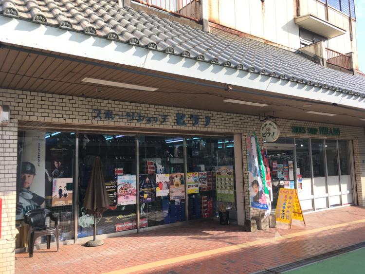 ヒラノスポーツ基山店の外観