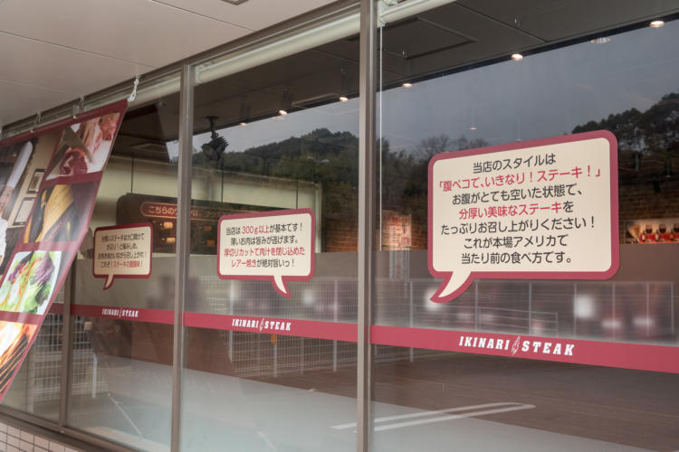 いきなりステーキの説明
