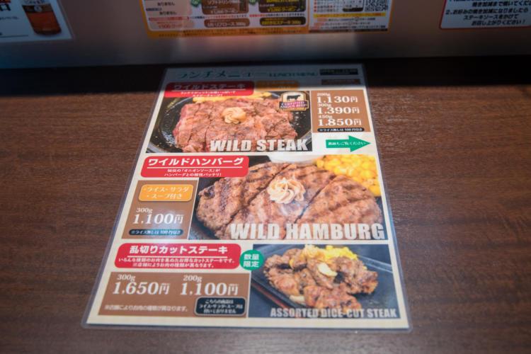 いきなりステーキのランチメニュー