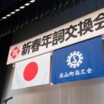 新春年詞交換会の垂れ幕