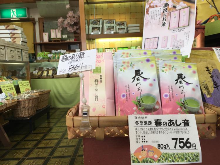緑茶「春のあし音」