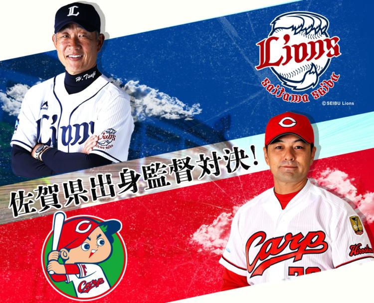 佐賀県出身監督対決のポスター写真