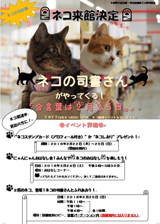 小郡市立図書館の猫イベントポスター