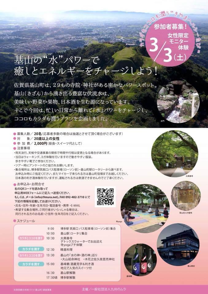 基山町2018年女性限定モニターツアー