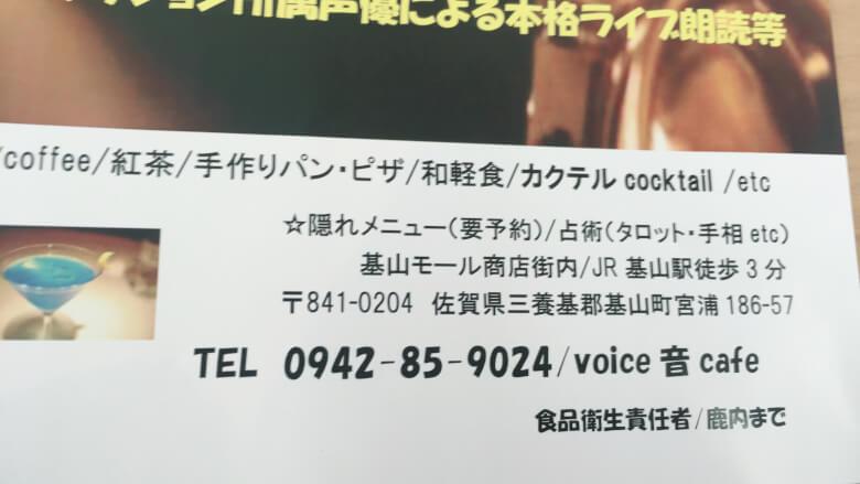 voice音cafeチラシ拡大
