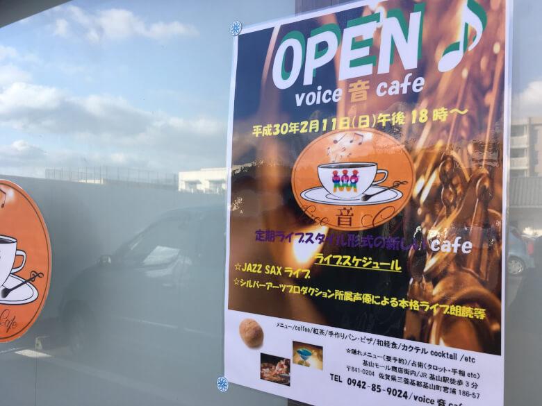 voice音 cafeチラシ