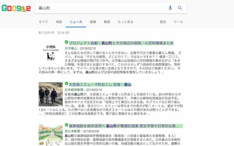 Googleニュースの大字基山