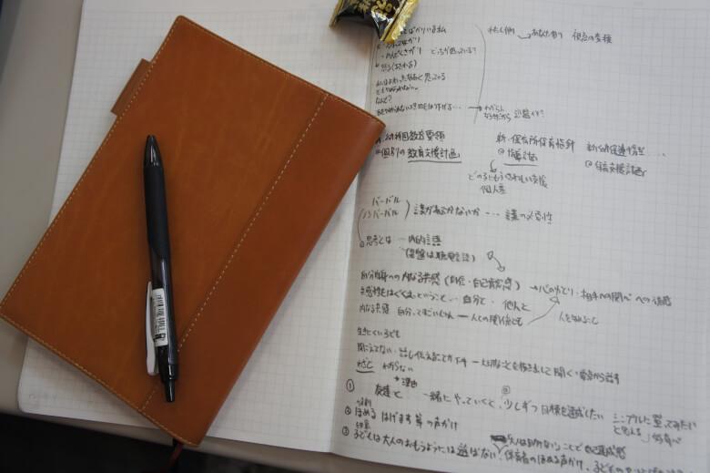 地域おこし協力隊のノートと手帳