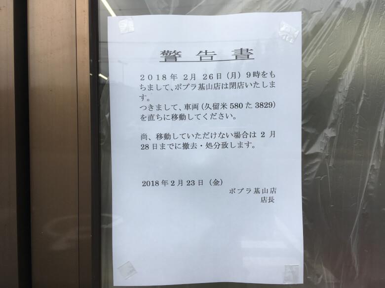 ポプラ基山店の警告書