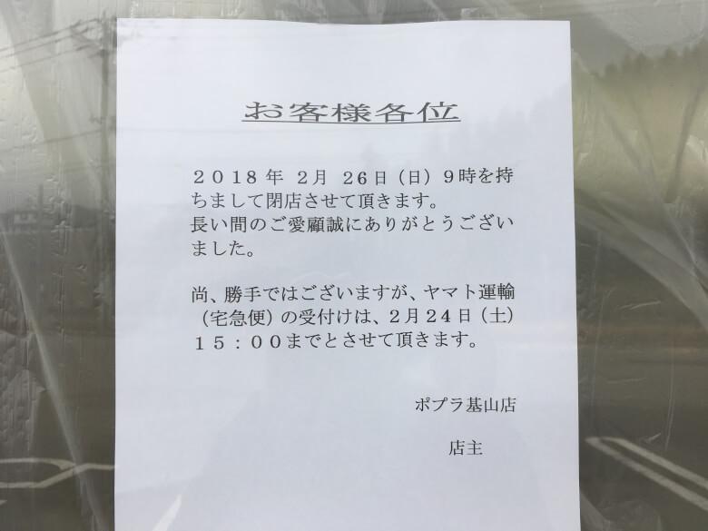 基山町ポプラ閉店のお知らせ