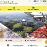 リニューアルした基山町ホームページトップ画像