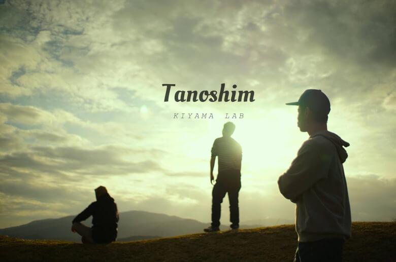 Tanoshimイメージ