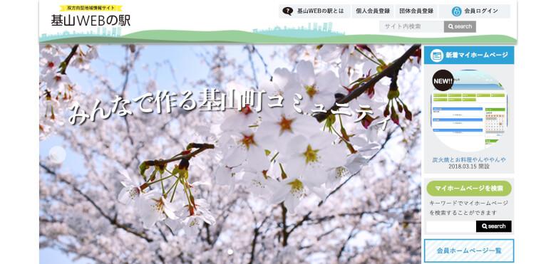基山町ウェブの駅トップ画像