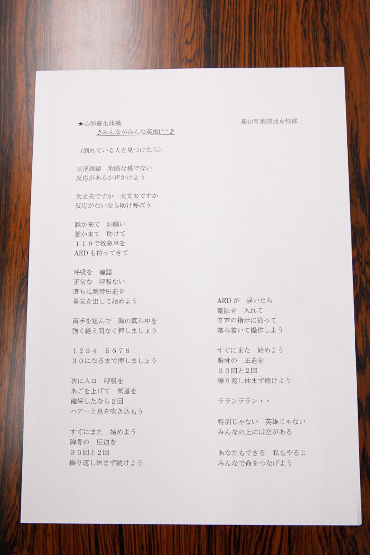 オリジナル心肺蘇生体操「♪みんながみんな英雄(^^♪」歌詞