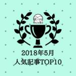 大字基山の人気記事