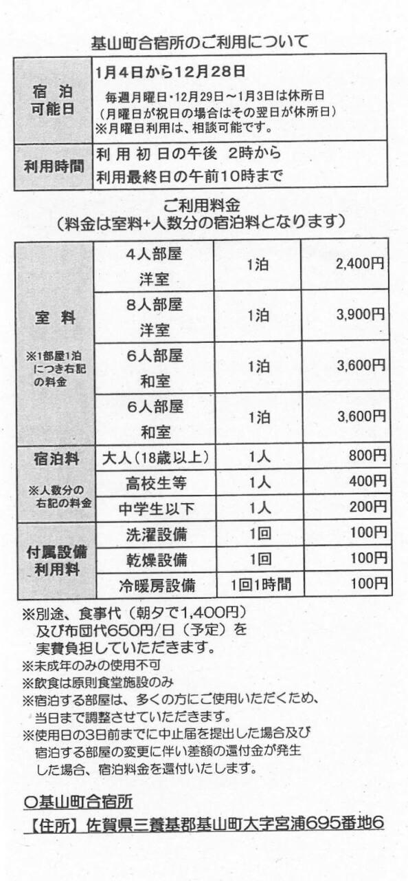 基山町合宿所の利用料金