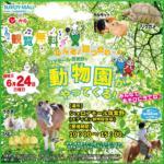 シュロアモール筑紫野の動物園イベント