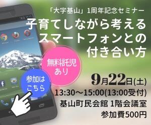 大字基山スマホセミナー2018